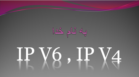 پاورپوینت مقایسه IP V4 ,IP V6