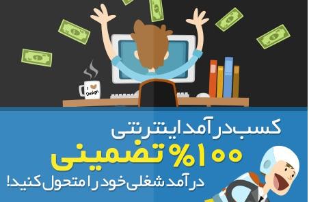 بسته آموزشی مهارت وکسب درآمد از اینترنت 100درصد تضمینی