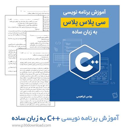 کتاب آموزش برنامه نویسی به زبان ساده